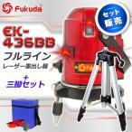 レーザー墨出し器 360℃ フルライン エレベーター三脚セット EK-436BB フルライン測定器 墨つぼ 墨だし 水平器 すみだし
