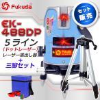 レーザー墨出し器 5ライン エレベーター三脚セット EK-488DP フルライン測定器 墨つぼ 墨だし 水平器 すみだし