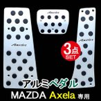 マツダ アクセラ専用 アルミフットペダル 3点セット Axela MAZDA 内装 ドレスアップ パーツ 取り付け カスタム 汎用