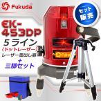 レーザー墨出し器 5ライン EK-453DP エレベータ三脚付 フルライン測定器 墨つぼ 墨だし 水平器 すみだし