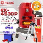 レーザー墨出し器 5ライン EK-453DP エレベーター三脚 受光器(FD-9)セット フルライン測定器 墨つぼ 墨だし 水平器 すみだし