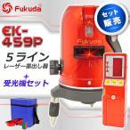 レーザー墨出し器 5ライン EK-459P 受光器(FD-9)セット フルライン測定器 墨つぼ 墨だし 水平器 すみだし