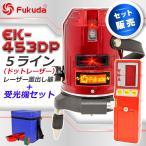 レーザー墨出し器 5ライン EK-453DP 受光器(FD-9)セット フルライン測定器 墨つぼ 墨だし 水平器 すみだし