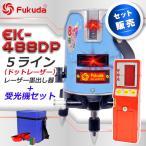 レーザー墨出し器 5ライン 受光器(FD-9)セット EK-488DP フルライン測定器 墨つぼ 墨だし 水平器 すみだし