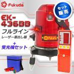 レーザー墨出し器 360℃ フルライン 受光器(FD-9)セット EK-436BB フルライン測定器 墨つぼ 墨だし 水平器 すみだし