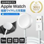 Apple Watch series1/2/3/4/5/6 アップルウォッチ ワイヤレス 充電器 38/40/42/44mm iWatch 充電 便利 USB充電 マグネット 充電ケーブル