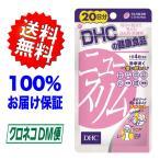 DHC ニュースリム 20日分 80粒 送料無料 ヤマトDM便 100%お届け保証
