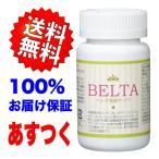 ショッピングサプリ ベルタ葉酸サプリ 120粒 30日分 妊娠前・妊娠中・授乳中でも安心の酵母葉酸100% 女性に嬉しい美容成分も配合 あすつく 100%お届け保証