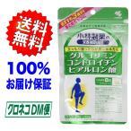 小林製薬 グルコサミン コンドロイチン ヒアルロン酸 30日分 送料無料 100%お届け保証 ヤマトDM便