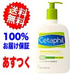 セタフィル モイスチャライジング ローション Cetaphil 591ml 送料無料 保湿 乳液 肌 ケア 潤い 乾燥 敏感 コストコ 100%お届け保証  あすつく