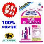 小林製薬 葉酸 鉄 カルシウム 90粒 30日分 (妊婦さんに)送料無料 ヤマトDM便 100%お届け保証