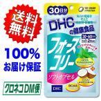 DHC フォースコリー ソフトカプセル 30日分 送料無料 ヤマトDM便 100%お届け保証