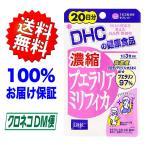 DHC 濃縮 プエラリア ミリフィカ 20日分  送料無料 ヤマトDM便 100%お届け保証