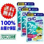 (3個セット) DHC フォースコリー ソフトカプセル 20日x3(60日) 送料無料 100%お届け保証 クロネコDM便
