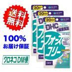 3個セット DHC フォースコリー 20日分x3袋(60日) 送料無料 100%お届け保証 ヤマトDM便