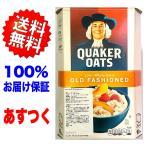 クエーカー オールドファッション オートミール 4.52kg (2.26kgx2袋) Quaker Oats 送料無料 100%お届け保証 コストコ