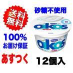 (冷蔵)ダノン オイコス Oikos 無糖ヨーグルト 脂肪ゼロ 砂糖不使用 プレーン 110gx12個入り 送料無料 100%お届け保証 ゆうパック