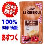(クール便) ル・ルスティック ラクレット 皮なしスライス 400g フランス チーズ costco コストコ 送料無料 100%お届け保証 あすつく