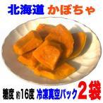 北海道 かぼちゃ 700g(350g x 2袋)無添加 糖度:約16度(ももブドウ並み)無添加で離乳食に最適 調理済み 真空うパック100%お届け保証 あすつく (冷凍品)