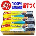 GLAD グラッド プレスンシール (3本)プレス&シール 多用途シールラップ 食品包装用フィルム Press'n Seal コストコ 送料無料 あすつく 100%お届け保証