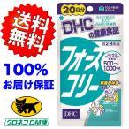 DHC フォースコリー 20日分 送料無料 クロネコDM便 100%お届け保証