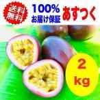 ショッピングフルーツ パッションフルーツ 沖縄県産 家庭用 約2kg 特価 果物 あすつく 送料無料 100%お届け保証