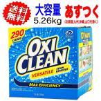 12/20(水)発送 オキシクリーン 漂白剤 マルチパーパスクリーナー コストコ 4.98kg 送料無料  ゆうパック 100%お届け保証 OXICLEAN