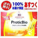 GREAT AMERICAN NUTRITION プロティックバイオ 乳酸菌 PROTICBIO GRANULE 3g × 90袋 大容量 コストコ 送料無料