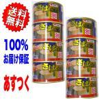 8缶セット さば水煮缶(鯖) 月花 マルハニチロ 200g × 8缶 サバ缶 さば缶 送料無料 送料無料 100%お届け保証