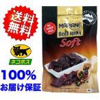 マリアーニ ビーフジャーキー ソフト 255g Mariani Beef Jerky - Soft Low Fat 送料無料 ネコポス便 100%お届け保証