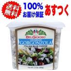 (冷蔵)アメリカ クランブル ゴルゴンゾーラ ブルーチーズ 680g BEL GIOIOSO CRUMBLED GORGONZOLA Costco コストコ 送料無料 100%お届け保証 あすつく