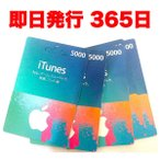 iTunes Card 5,000円分 5000 アイチューンズカード  (コード通知専用)  Apple プリペイドカード