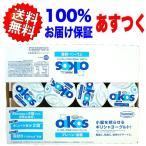 (冷蔵)ダノン オイコス Oikos ギリシャヨーグルト 脂肪ゼロ プレーン(加糖) 110gx12個入り 送料無料 100%お届け保証 ゆうパック