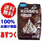 ショッピングチョコ ハーシーズ キスチョコ ミルクチョコレート 1.58kg  送料無料 あすつく HERSHEY'S KISSES ゆうパック