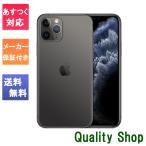 「新品 未開封品」simフリー apple iPhone11 pro Max 256gb space gray [メーカー保証1年][正規ロック解除済][Apple/アップル][MWHJ2J/A][A2218]