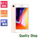 「新品 未使用品 白ロム」SIMフリー iPhone8 64gb Gold ゴールド ※赤ロム永久保証 [SIMロック解除済み][Apple/アップル][アイフォン][MQ7A2J/A][A190