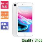 「新品 未使用品 白ロム」SIMフリー iPhone8 64gb Silver シルバー ※赤ロム永久保証 [SIMロック解除済み][Apple/アップル][MQ792J/A][A1906]