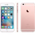 「新品 未使用品 白ロム」利用制限〇 au iphone 6s 32gb RoseGold ローズゴールド※赤ロム永久保証 [Apple/アップル][アイフォン][MN122J/A][A1688]