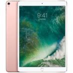 「新品未開封」 Apple iPad Pro 10.5インチ Wi-Fi 64G