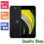 「新品 未開封品」白ロム SIMフリー iPhoneSE (第2世代) 64gb black ブラック ※赤ロム保証 [Apple/アップル][アイフォン][MX9R2J/A][A2296]
