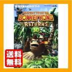 ドンキーコングリターンズ3D: 任天堂公式ガイドブック (ワンダーライフスペシャル) (ワンダーライフスペシャル NINTENDO 3DS任天
