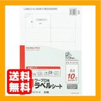 コクヨ コピー用紙 ワープロラベル用紙 サンヨー・ミノルタ A4 10面 20枚 タイ-2167N-W