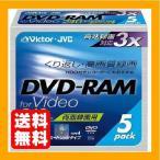 Victor DVD-RAM CPRM対応 3倍速 240分 両面 5枚 日本製 VD-M240F5