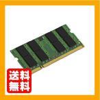 【Kingston(キングストン)】 永久保証 ノートPC用増設メモリ 2GB(2GB×1枚) DDR2-800(PC2-6400) Non-ECC CL6 SODIMM 200pin KVR8