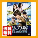 強力班 ~ソウル江南警察署~ DVD SET1