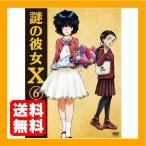 謎の彼女X 6(期間限定版) [DVD]