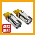 【gracias】 T20 ピンチ部違い対応 シングル 16W プロジェクターLED CREE製LEDチップ搭載/アンバー CR20A