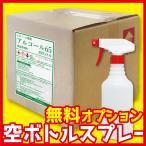 除菌アルコール65(20L/コック付き) バックインボックス バロンボックス 20リットル 20L