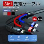 【お一人様一個限定】充電ケーブル 3in1  iphone type−c microUSB 2.4A 同時充電 急速充電 高品質 ナイロン素材 マルチ 断線しにくい 頑丈