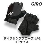 GIRO ジロ サイクルグローブ Jag Gloves XLサイズ ブラック 黒 手袋 サイクリング ロードバイク 自転車 グローブ パッド ツーリング 指切り